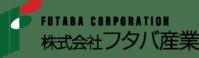 株式会社フタバ産業|FUTABA CORPORATION